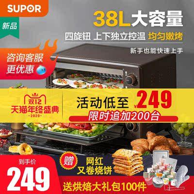 苏泊尔烤箱家用小型全自动烘焙多功能38L大容量台式蒸蛋糕电烤箱