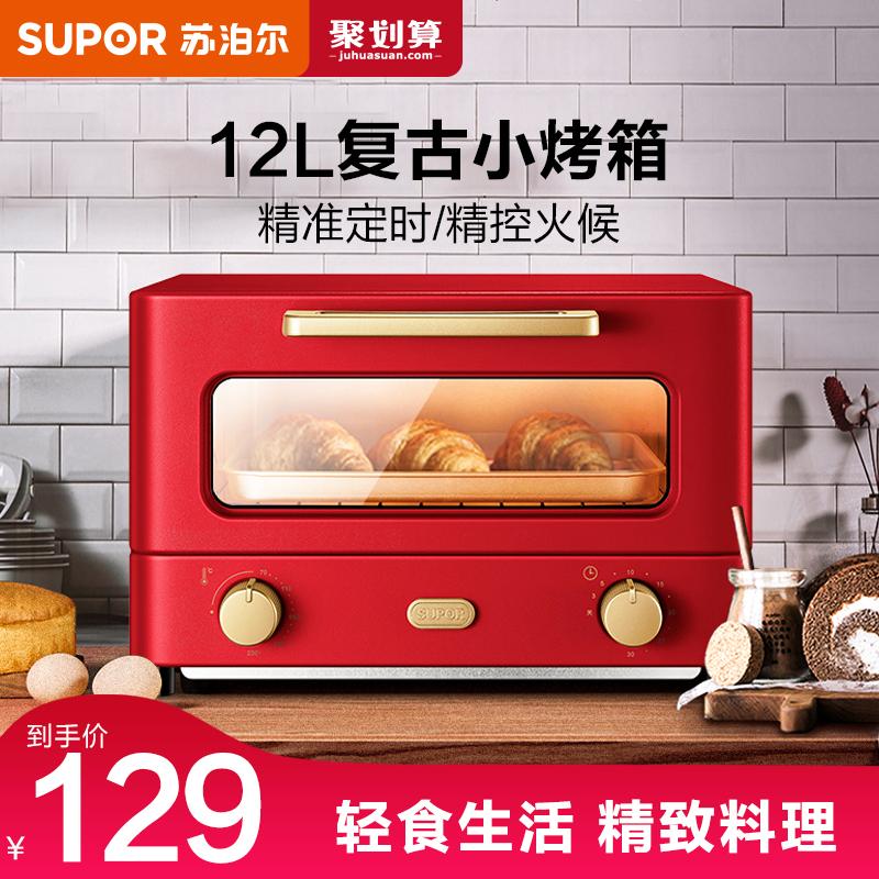 苏泊尔电烤箱家用小型烤箱全自动烘焙多功能12L升容量迷你小烤箱淘宝优惠券