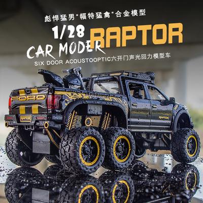 大号猛禽车模铝合金吉普车模型仿真小汽车儿童皮卡车玩具货车男孩