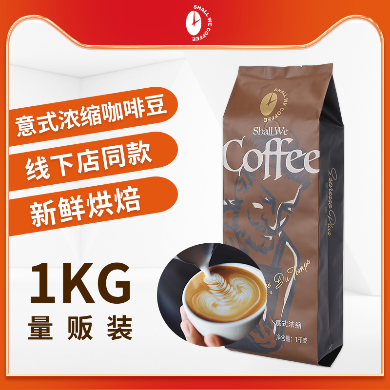 Italian black coffee beans 1kg original imported hand washed Arabica Yunnan mixed with cold extraction cappuccino Latte