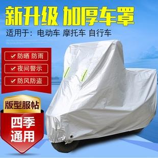 适用于济南铃木优友UU125i摩托车车罩车衣踏板车套防晒防尘防雨布