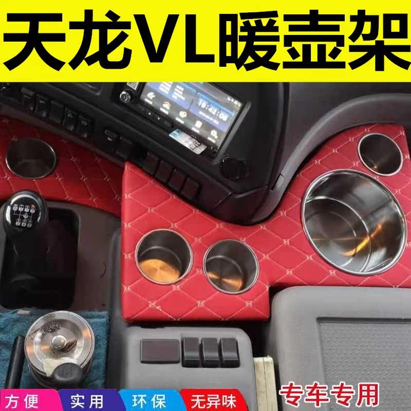 适用于东风天龙vl杂物箱大货车暖壶架水杯架装饰用品大全方便实用