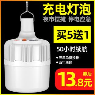 可充電燈泡應急照明移動無線超亮led夜市地攤擺攤停電備用戶外燈