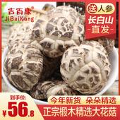 吉百康东北椴木大花菇干货500g包邮干香菇蘑菇散装香茹非特级野生