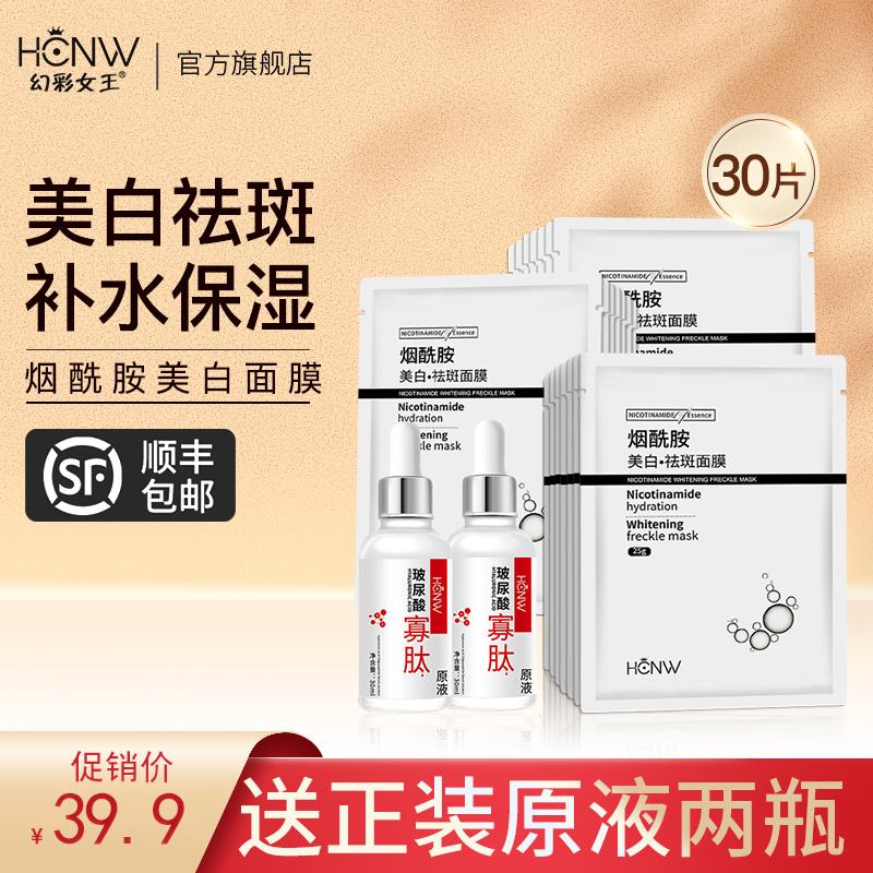 美白烟酰胺正品补水淡化痘印女面膜质量如何