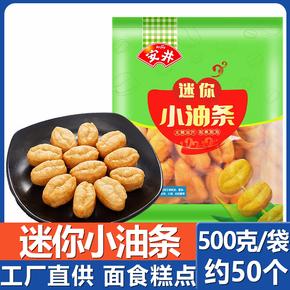 安井小油条半成品500g 麻辣烫火锅食材方便早餐速冻食品包邮