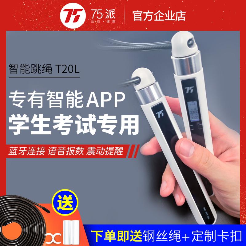 75派智能跳绳T20L专有APP成人儿童学生健身减脂中考训练蓝牙计数