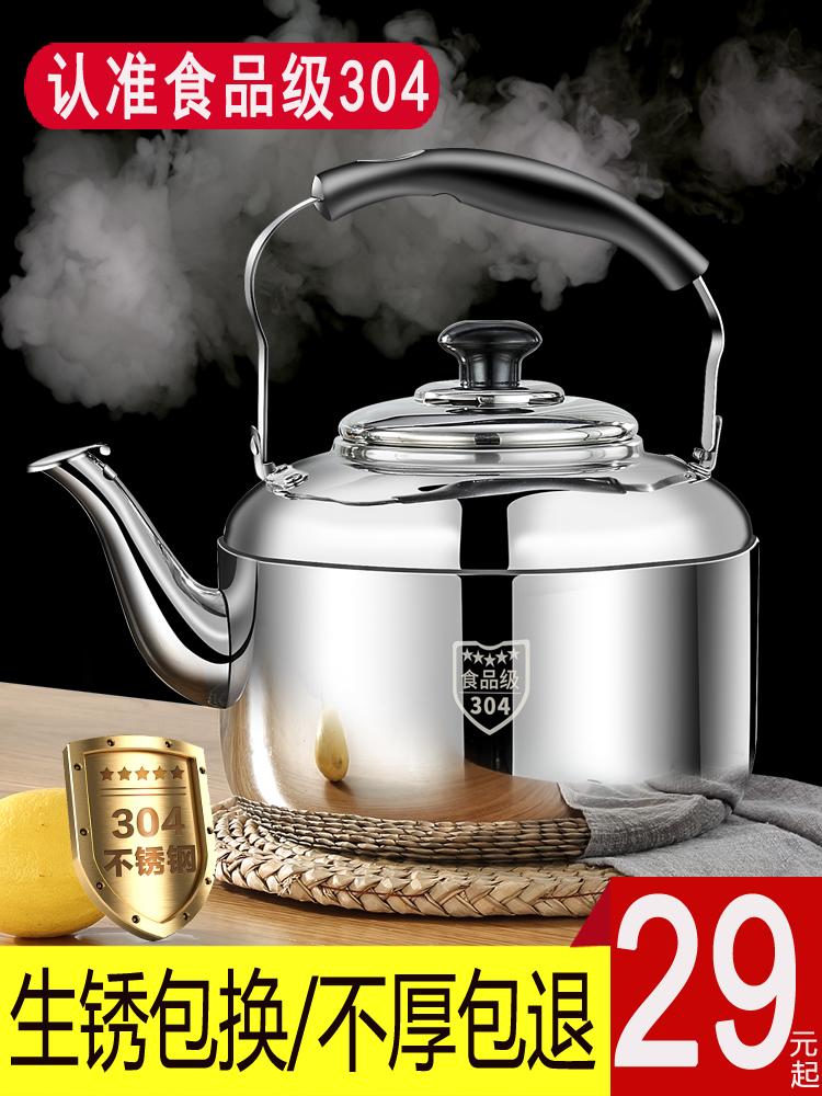 304不锈钢加厚烧水壶煤气平底家用10L大容量鸣笛煲水壶燃气电磁炉