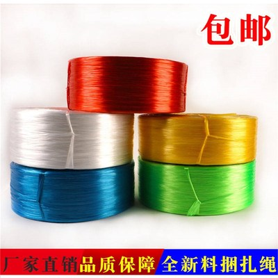 Rope binding rope plastic strapping rope packing rope packaging rope tie rope tear film belt nylon rope grass ball brand new