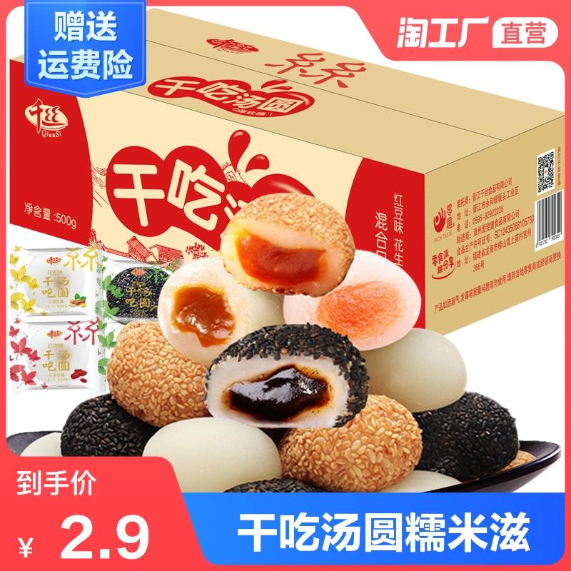 小赞干吃汤圆麻薯整箱爆浆驴打滚糕糯米糍粑糕点心面包早餐小零食