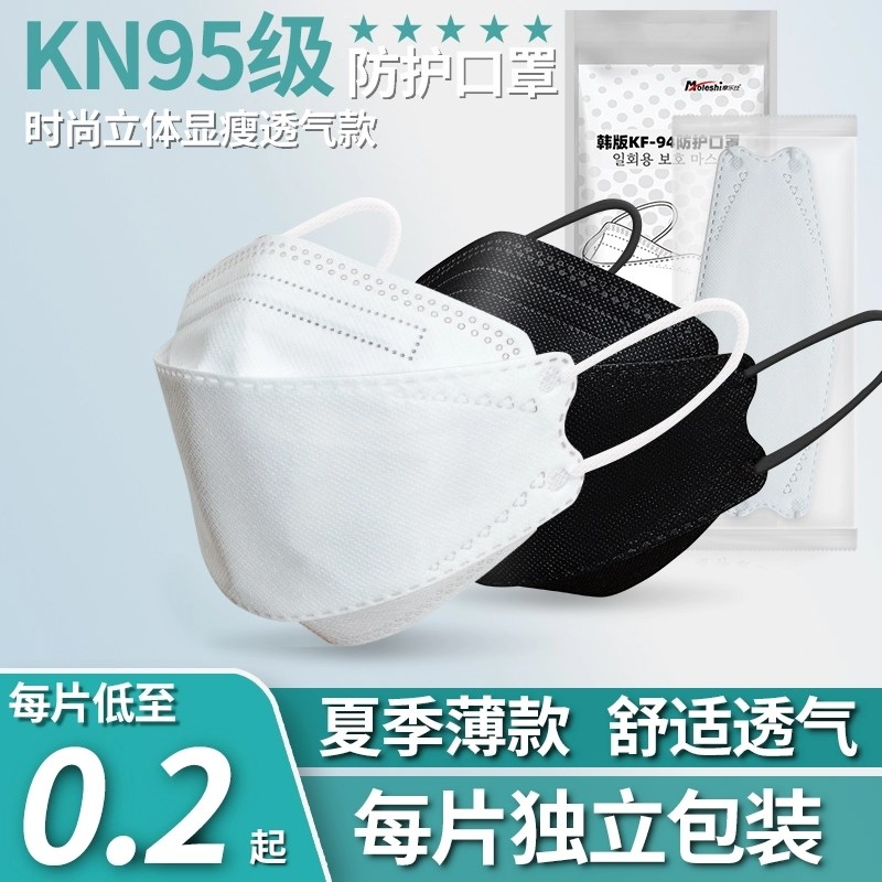 n95韩国防尘口罩网红3D立体男潮爆款KF白色94女夏薄一次性黑k防护
