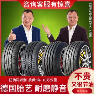 汽车轮胎R13R15R17 165 175 185 195 205 215 225/45/55/60/65/70