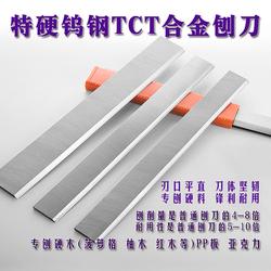 特硬台刨压刨刀片钨钢刨刀平刨机TCT硬质合金木工刨刀片 专刨硬料