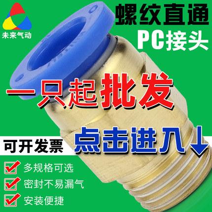 气动快速接头PC8-02气管气缸快插螺纹直通4/6/10/12-M5-01-02-04