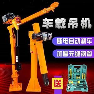 室外小型起重吊机工具车商用货运工地用220伏车用单臂吊施工24伏
