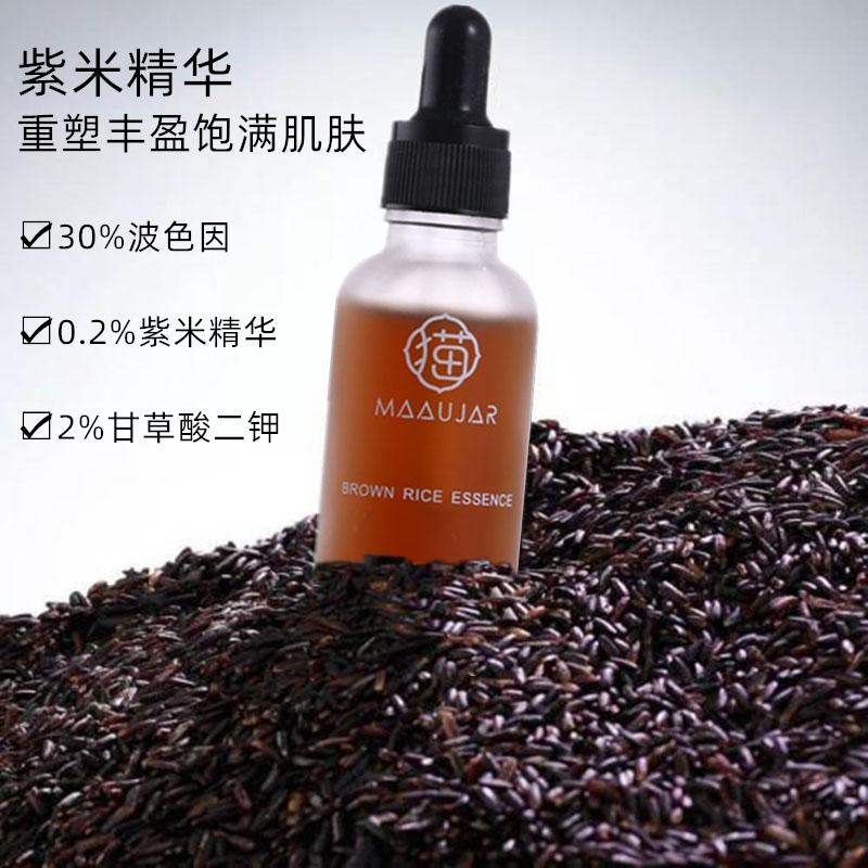 MAAUJAR紫米精华液30%波色因饱满紧致抗皱淡细纹抗初老衰原液30ml