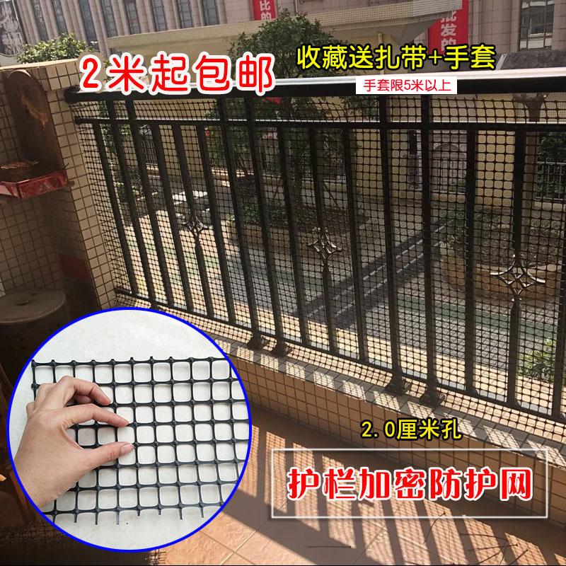 黑色封窗塑料网防猫网防逃网阳台栏杆网 塑料网格 楼梯安全防护网