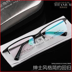 渡边美作纯钛眼镜架男半框超轻框近视镜框男黑框抗辐射防蓝光可配