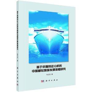 基于供需特征分析的中国邮轮旅游发展策略研究