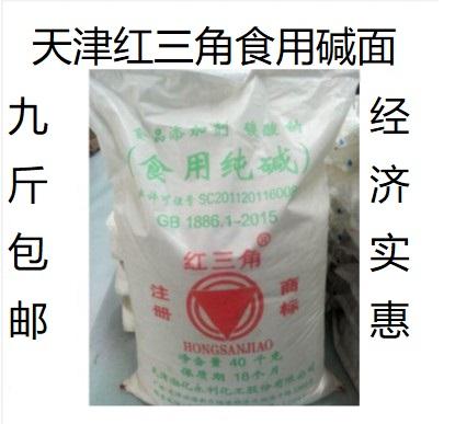 食用纯碱小苏打碳酸钠洗餐具碱面去污垢发面清洁食用碱面食品级