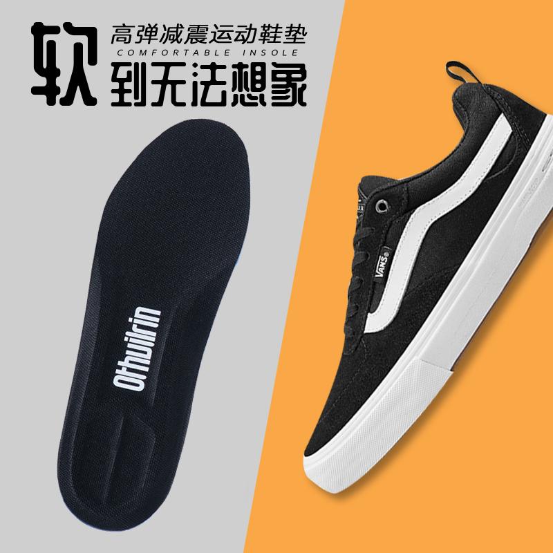 VANS鞋垫适配范斯Old Skool减震透气sk8滑板舒适吸汗Slip-On男女