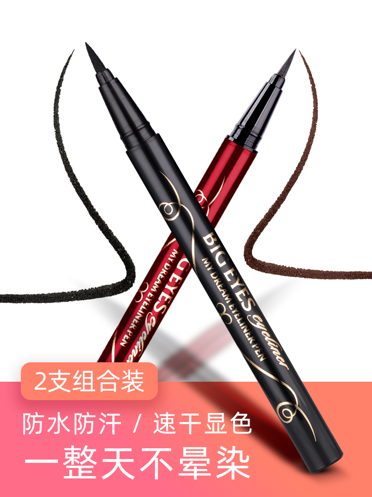 2 new Eyeliner beginners, waterproof, anti sweat and anti halo, Li Jia can not draw eyeliner.