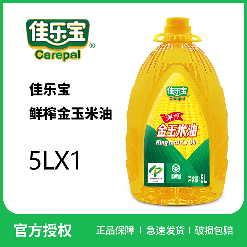 Jiale fresh pressed corn oil 5L, non GMO pressed first grade green food for cooking and baking