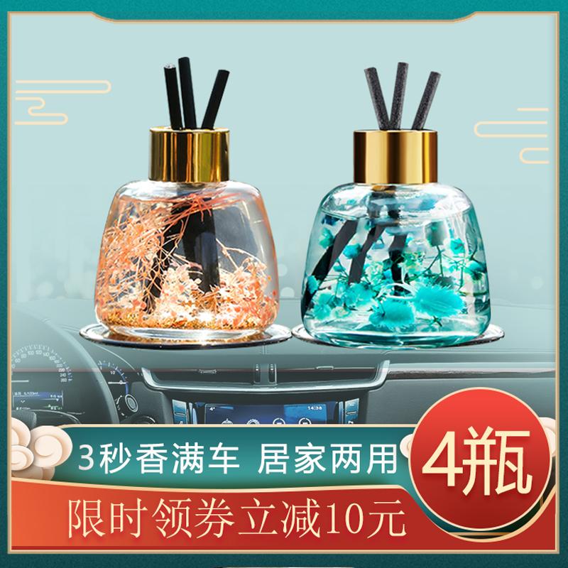 4瓶装汽车载香薰高档持久淡香香水评价如何?