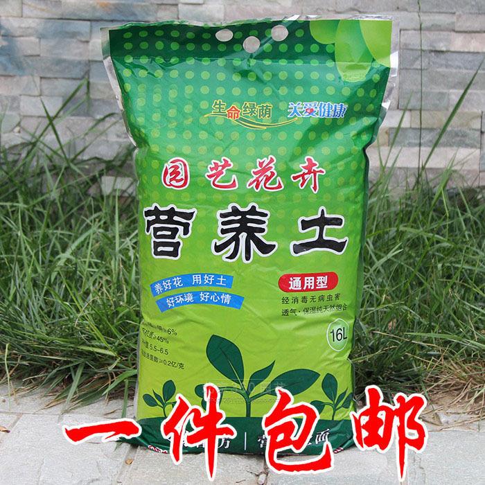 新品通用型营养土阳台庭院种花种菜土多肉绿植培养土花肥料16l包