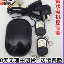 888高硕威视管状控制器卷帘门接收器遥控器车库门管状电机通用型