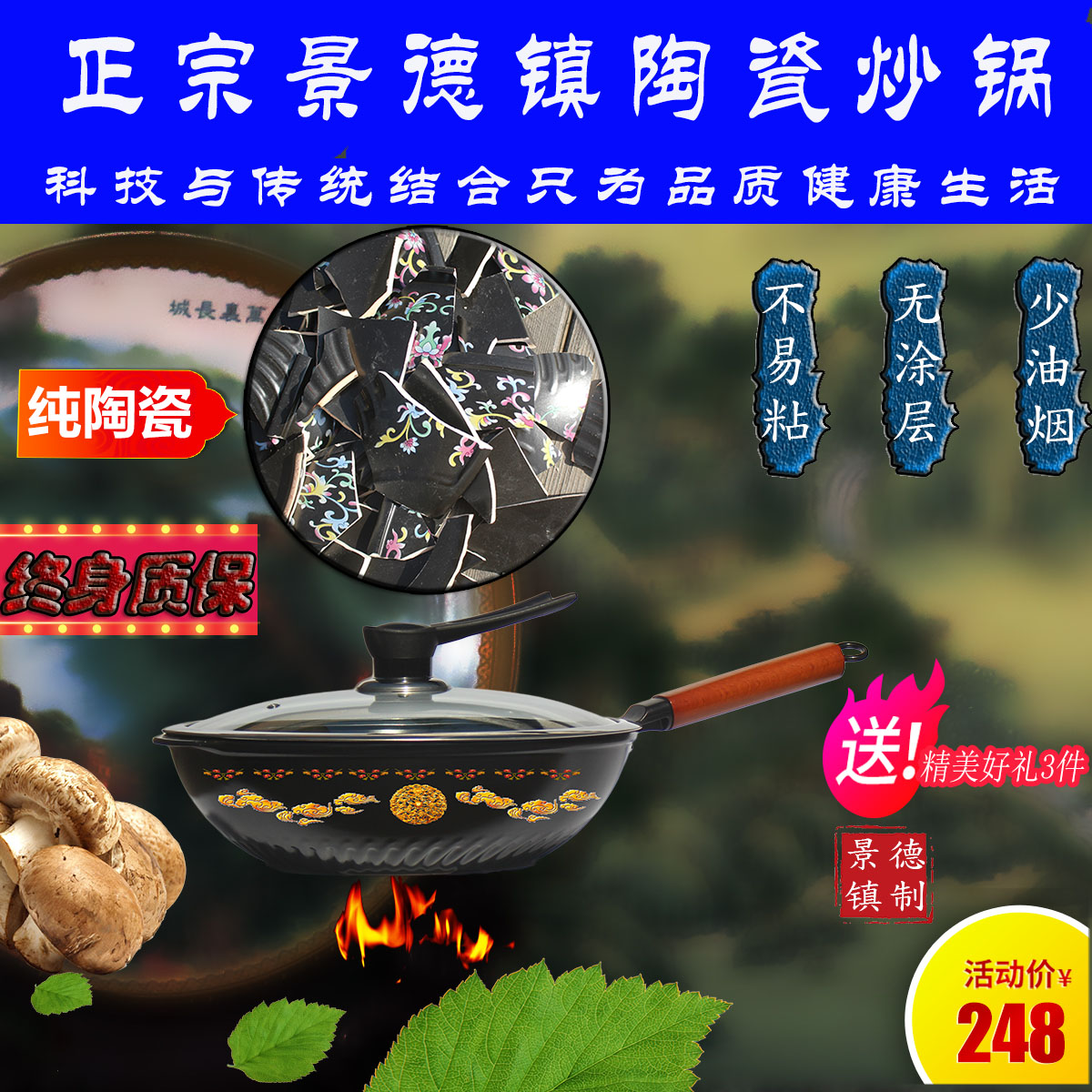 陶磁器の鍋はくっつきにくくて、油煙が少ない景徳鎮の陶磁器の炒め物の鍋の家庭の養生がありません。