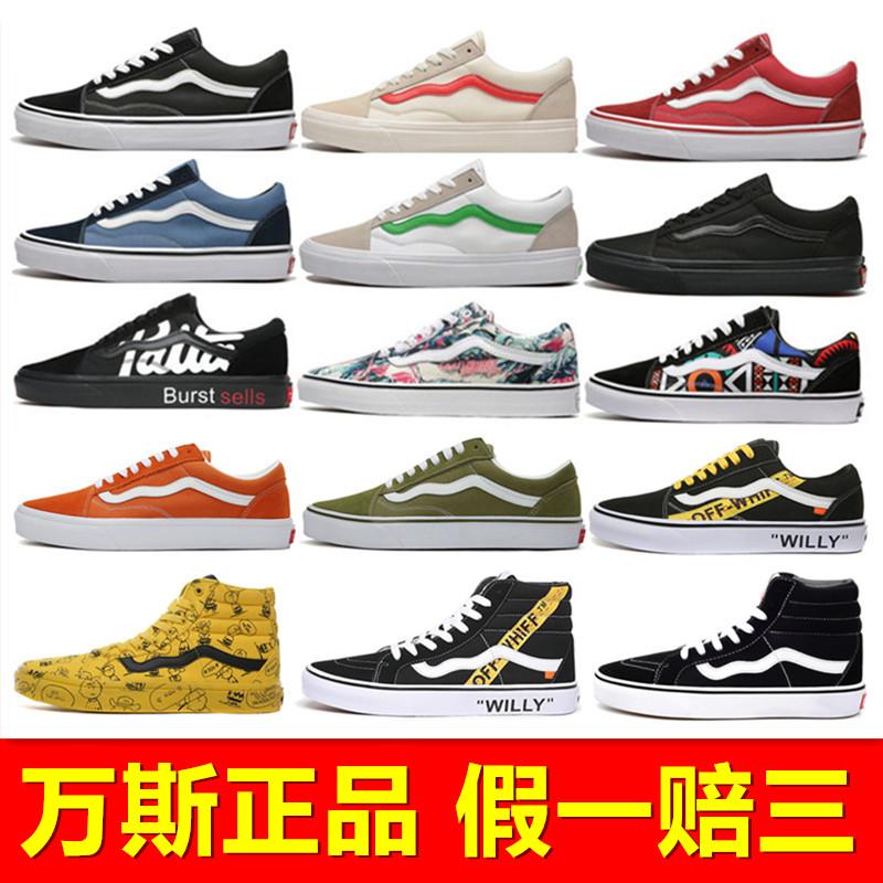 12月01日最新优惠2019官网万斯秋季新款高帮鞋子板鞋