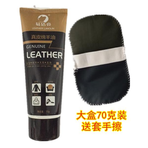 皮鞋油皮衣绵羊油无色棕色黑色真皮夹克沙发保养护理擦鞋膏上光