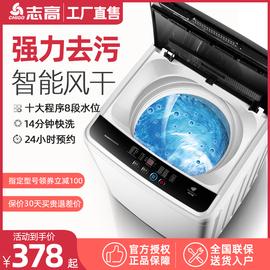 志高洗衣机全自动小型家用7.5/8公斤6宿舍迷你波轮大容量洗脱一体图片