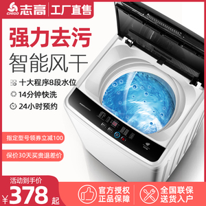 志高洗衣机全自动小型家用7.5/8公斤6宿舍迷你波轮大容