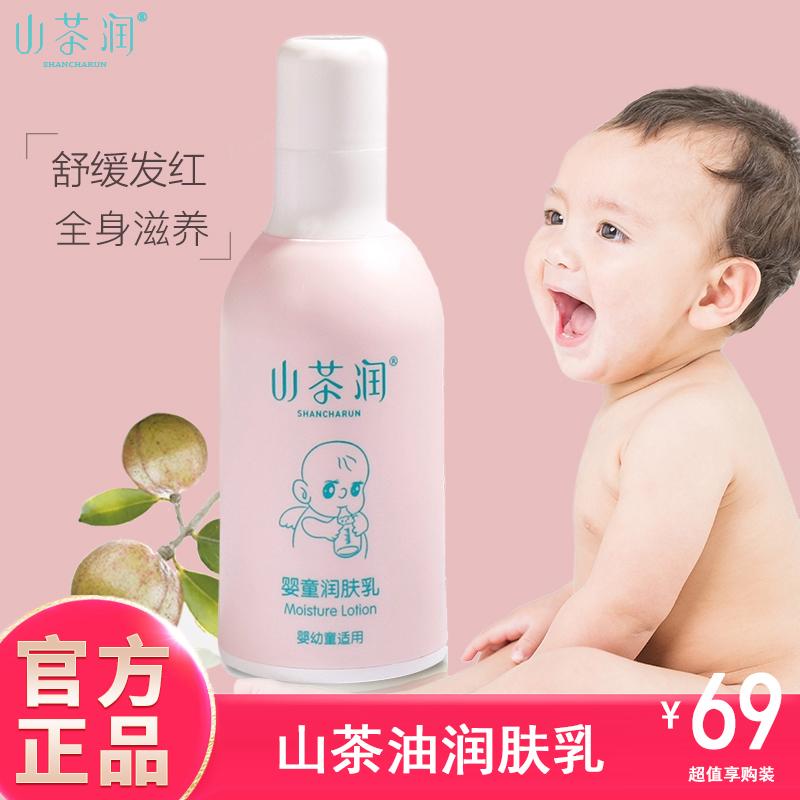 山茶润保湿儿童护肤品新生儿滋润霜