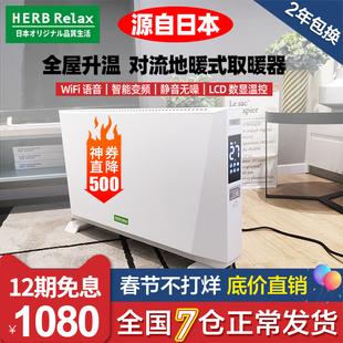 日本herb relax对流速热智能电暖气