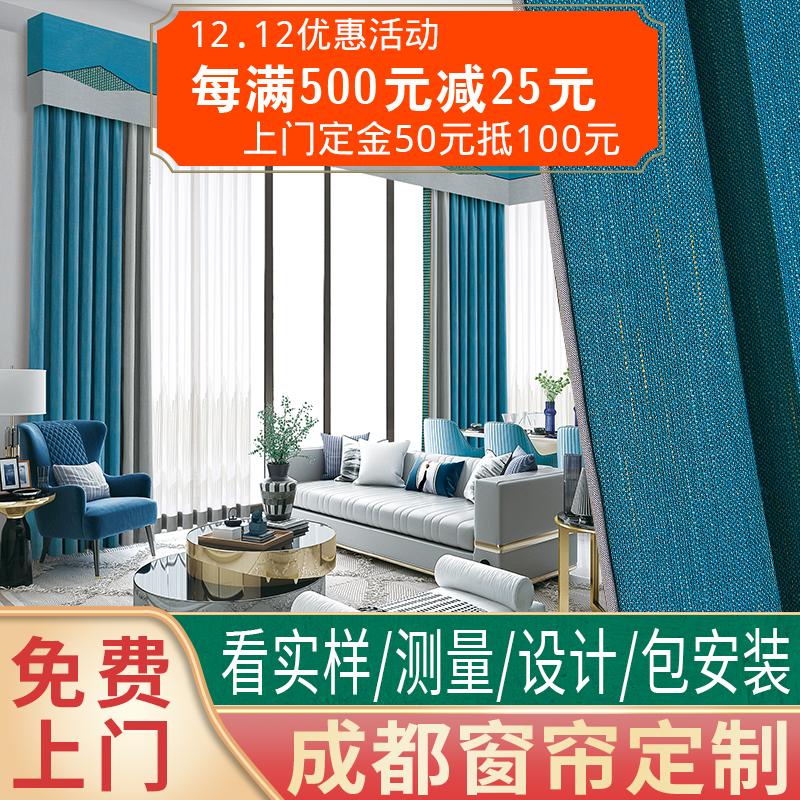Chengdu curtain door-to-door customization 21 years physical store customized light luxury simple modern Nordic yarn bedroom living room shading