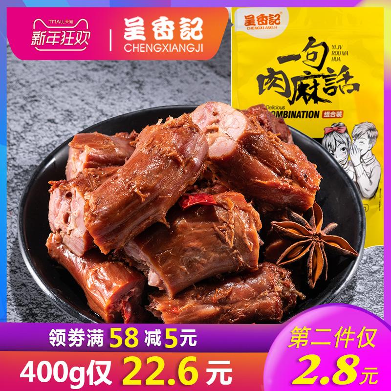 【呈香记鸭脖子】网红麻辣鸭脆骨鸭小腿休闲卤味鸭肉零食真空熟食