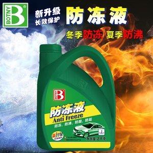 北京现代瑞纳悦动领动悦纳伊兰特汽车用防冻液发动机冷却液水箱宝