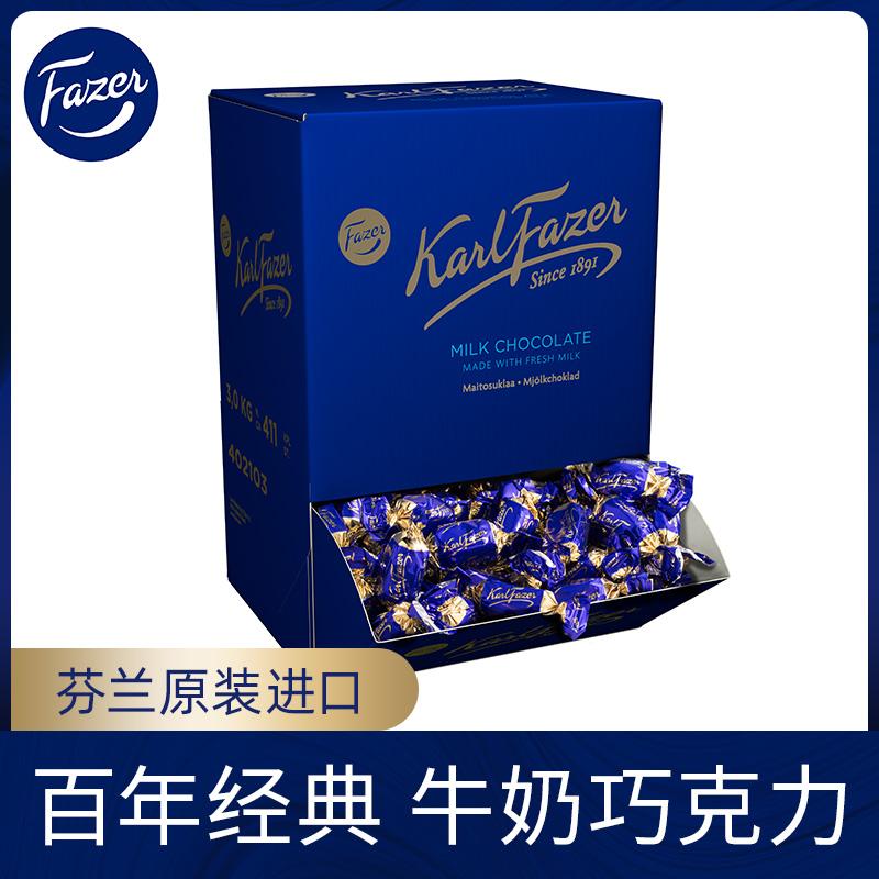 芬兰进口 Fazer菲泽 卡菲泽牛奶巧克力3kg婚庆喜糖巧克力糖果试吃