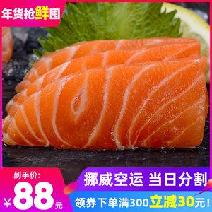 三文鱼新鲜即食中段日料寿司刺身