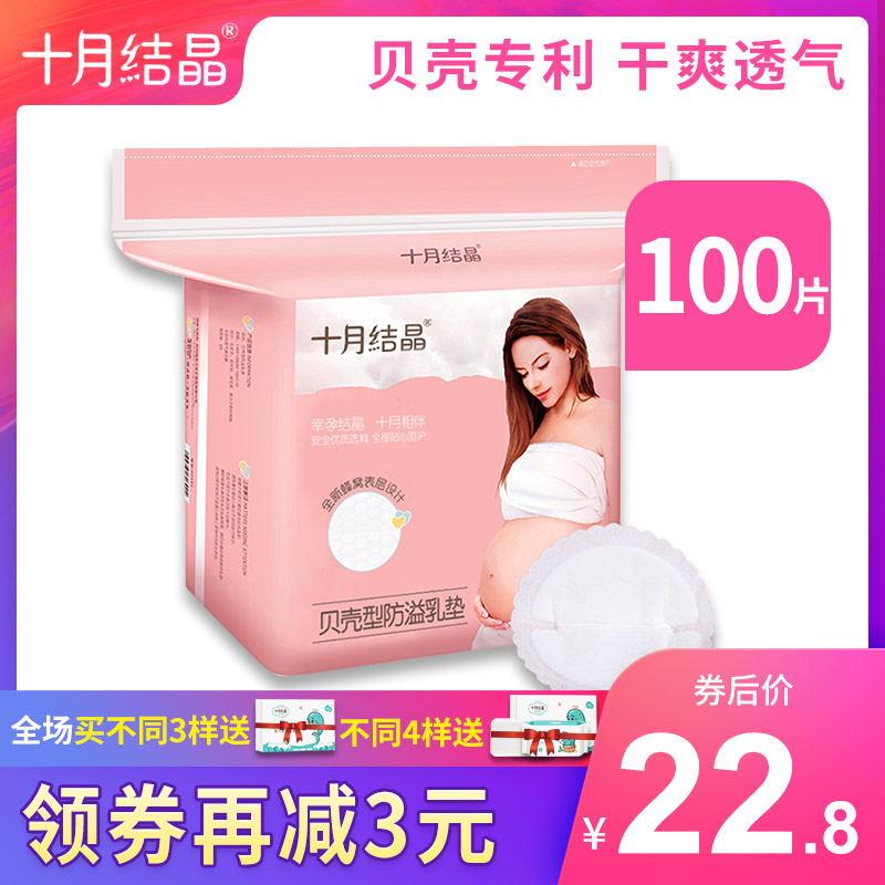 十月结晶一次性孕产妇胸垫防溢乳垫