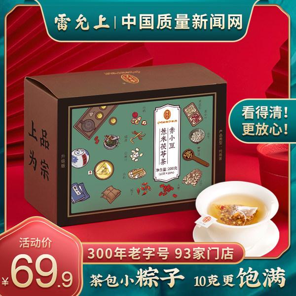 雷允上红豆薏米茶代用茶赤小豆薏米茶花茶组合茶200克升级版 - 封面
