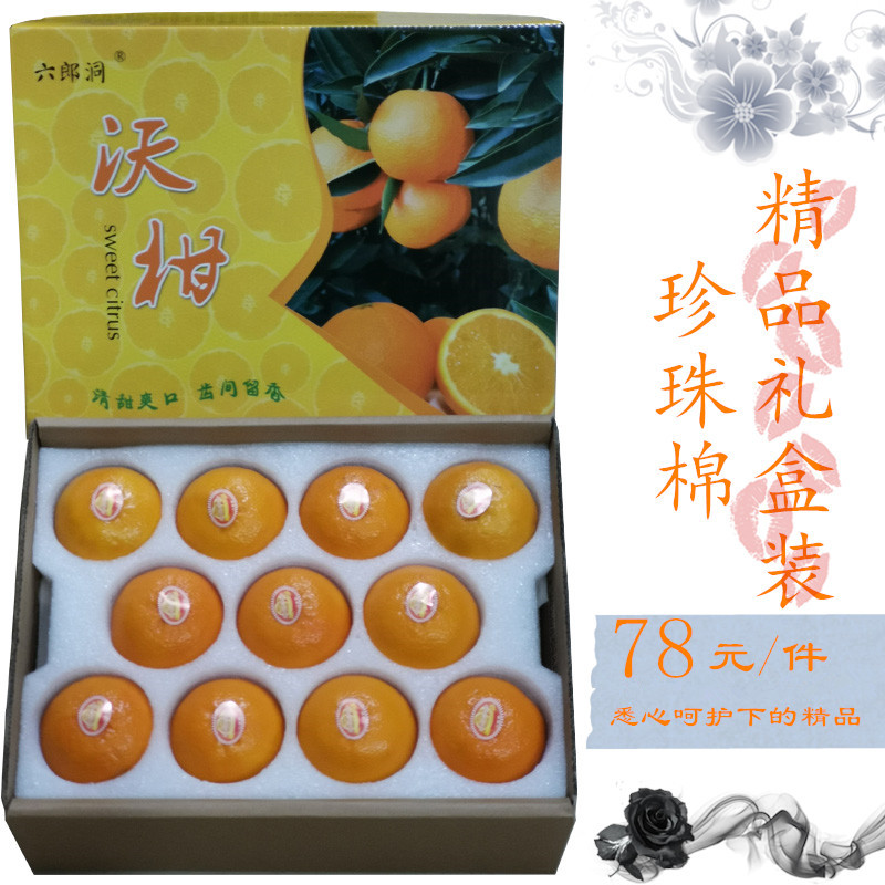 Yunnan specialty Wogan citrus Liulangdong high quality fresh fruit direct selling and picking