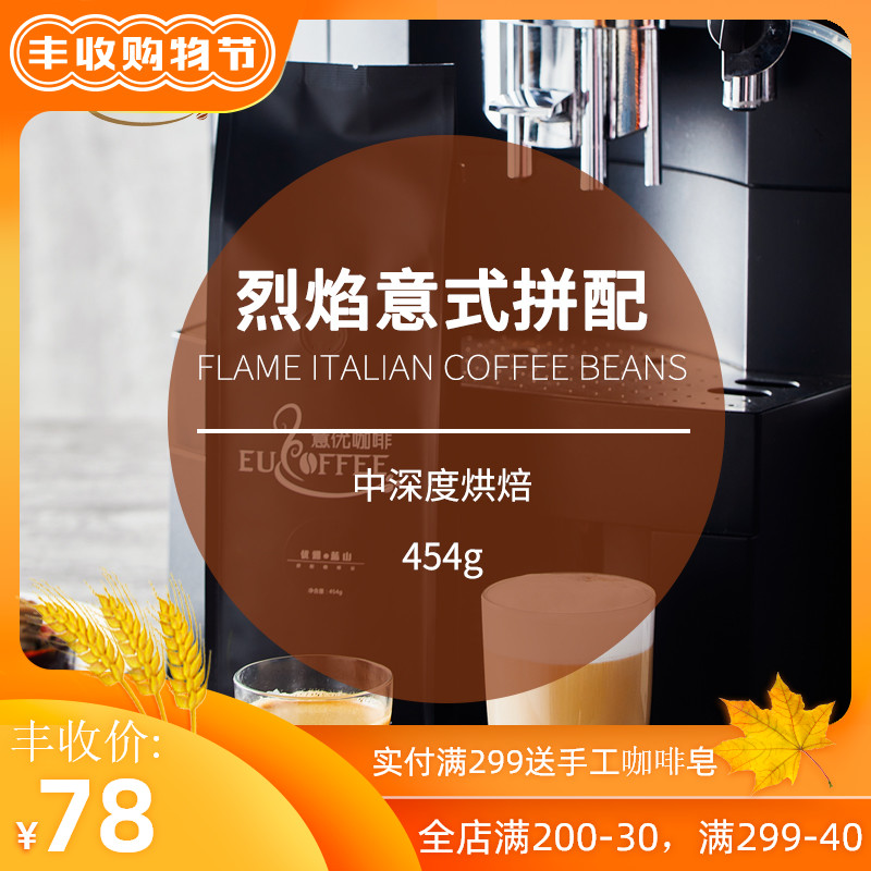 意优咖啡烈焰浓缩意式拼配咖啡豆意大利特浓咖啡粉454克新鲜烘焙