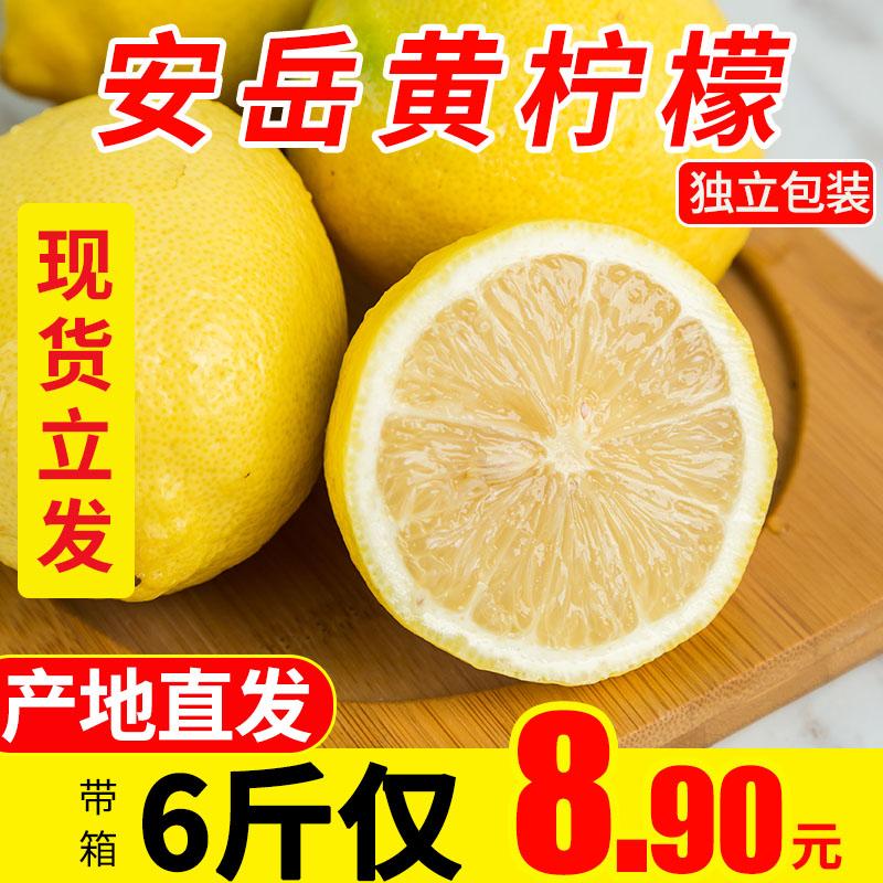 四川安岳5斤一级青柠檬新鲜黄柠檬