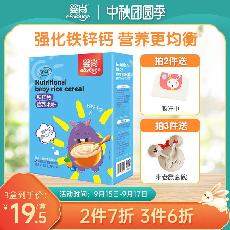婴尚强化铁钙锌营养米粉婴儿米粉米糊宝宝辅食225g6个月123段6月