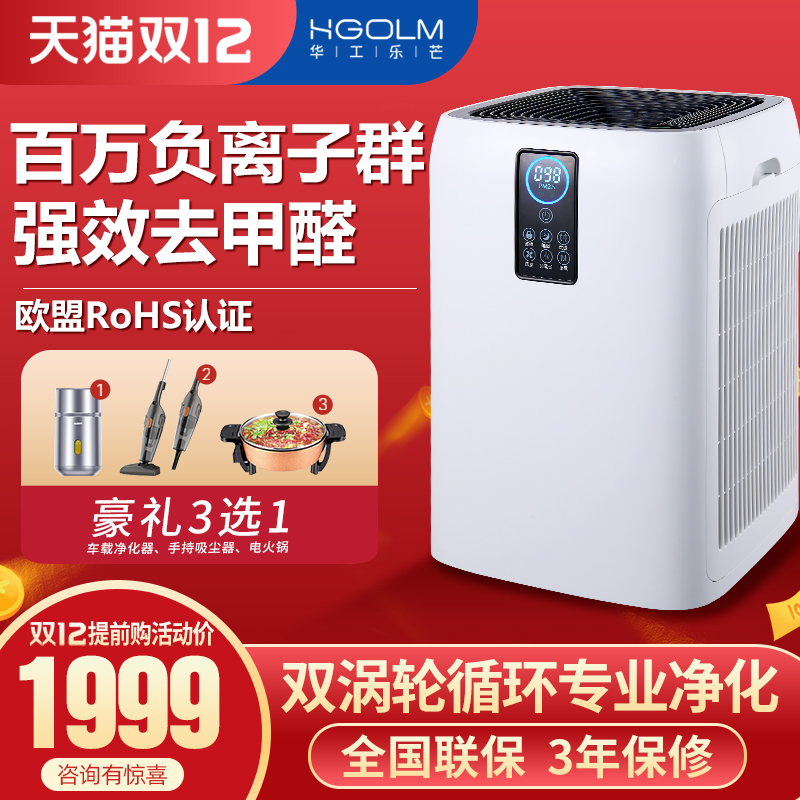 Le mang anion air purifier household formaldehyde removal second hand smoke bedroom chess and card room office odor
