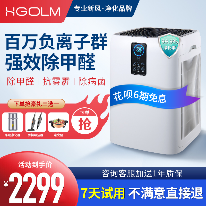 Le mang negative ion air purifier household formaldehyde and second hand smoke